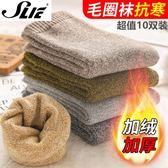 襪子男冬季中筒襪棉質男士毛巾襪冬天秋季秋冬款加厚保暖刷毛毛圈