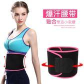 健身腰帶可保暖瑜伽護腰運動護腰帶暴汗束身腰帶 糖果時尚