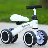 兒童三輪車兒童平衡車滑行車寶寶學步車助步車1-3歲無腳踏溜溜車踏行車 NMS蘿莉小腳丫