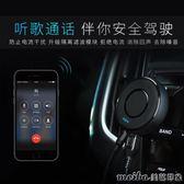 樂朗 017D車載藍芽接收器 aux播放器USB免提電話汽車音樂點煙器QM 美芭
