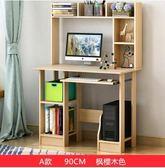電腦台式桌 家用辦公桌子簡約現代書桌書架組合 經濟型電腦桌臥室igo     韓小姐