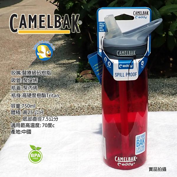 Camelbak eddy 750ml 多水吸管水瓶 石榴紅, 100%總代理正品
