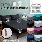 [AnD House]100%防水抗螨透氣素色床包式保潔墊-單人/雙人/加大床包組【8色任選】