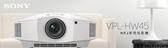 【聖影數位】SONY 索尼 VPL-HW45 FULL HD 家庭劇院投影機 1800流明