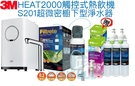 【3M】 HEAT2000高效能櫥下加熱器*搭S201超微密櫥下型淨水器*本月加贈前置過濾組【人妻推薦】
