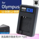 Kamera佳美能 液晶顯示充電器 for OLYMPUS Li-50B (車充;行動電源也能充)
