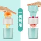 手動榨汁機家用橙子小型果汁機學生簡易橙汁檸檬炸迷你便攜榨汁杯 優拓