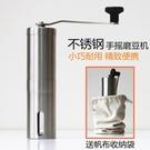特賣不鏽鋼手動咖啡豆研磨機家用手搖現磨豆機粉碎器小巧便攜水洗LX