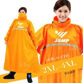imitu 【JUMP】3步驟x快速穿脫 後反穿連身一件式風雨衣(2XL~4XL)(亮橘)