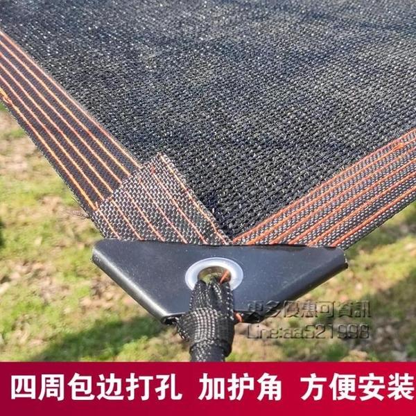 防曬網 包邊打孔遮陽網加密加厚防曬網家用庭院花卉太陽網養殖大棚農用多 每日下殺NMS
