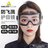 護目鏡防風沙塵電焊打磨騎行防飛濺勞保沖擊紫外線防護眼鏡『韓女王』