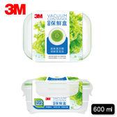 3M真空保鮮盒長方型600ml【愛買】