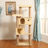 環保豪華大型貓爬架貓樹貓跳台貓窩劍麻貓抓柱貓玩具 生日禮物 創意