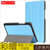 三折皮套 華為 HUAWEI MediaPad T3 8.0 平板皮套 卡斯特 T3 8.0吋 保護套保護套 三折支架 皮套 保護殼