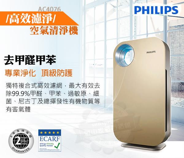 【PHILIPS飛利浦】高效濾淨空氣清淨機(AC4076)