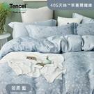 R.Q.POLO 100%天絲 四件式鋪棉兩用被床罩組 若柔藍(雙人5尺)