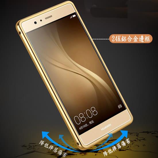【 鋁邊框+背蓋】華為 Huawei P9/EVA-L09 防摔鏡面殼/手機保護套/保護殼/硬殼/手機殼/背蓋