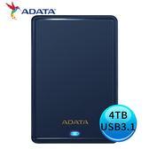 ADATA 威剛 HV620S 4T 2.5吋 USB 3.1 外接式硬碟 藍色