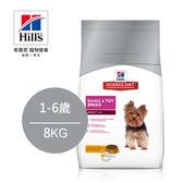 Hill's希爾思 成犬 1-6歲 小型及迷你犬 (雞肉+米) 8KG (效期2019.9.30)