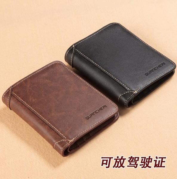 男士錢包短款日韓青年豎款錢夾多卡位駕駛證軟皮夾男 黛尼時尚精品