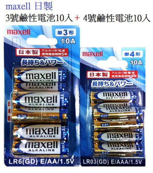 [ 中將3C ]  maxell 日製 3號鹼性電池10入+ 4號鹼性電池10入 ( MA-3J/8+2+MA-4J/8+2 )