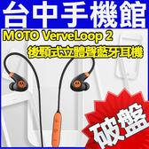 【台中手機館】先創貨 MOTO VerveLoop 2 + 後頸式立體聲藍牙耳機 藍芽耳機 公司貨