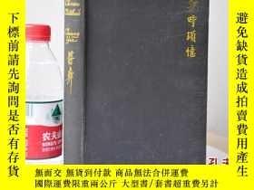 二手書博民逛書店1946年,精裝彩色插圖本,蔣彝作品,兒時瑣憶,《A罕見CHIN