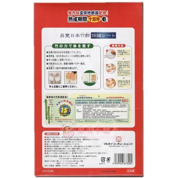日本原裝 竹酢保健貼 24入 / 盒【聚美小舖】