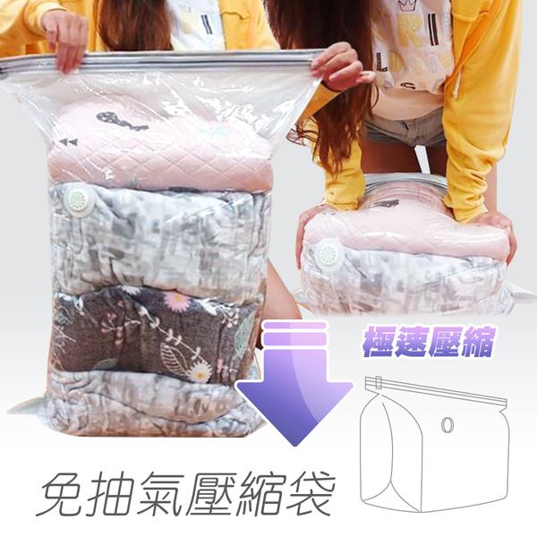 樂嫚妮 3入新一代免抽氣手壓真空收納壓縮袋/防塵袋 80X38X100cm