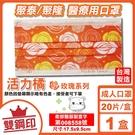 聚泰 聚隆 雙鋼印 成人醫療口罩 (玫瑰系列-活力橘) 20入/盒 (台灣製造 CNS14774) 專品藥局【2017938】