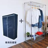 波浪架/簡易衣櫥【WAW017】三層衣櫥波浪架+防塵套 Amos