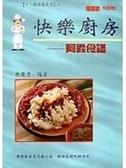二手書博民逛書店 《快樂廚房膳魔師》 R2Y ISBN:9578421184│林議煌