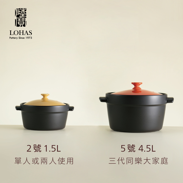陸寶陶鍋 【洋風樂彩鍋】2號 1.5L 超值入門款