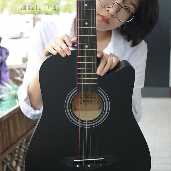 吉他 磨砂38寸民謠吉他初學者男女學生練習木吉它通用入門新手jita樂器 YJT 【創時代3c館】