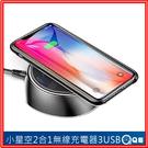 小星空2合1無線充電器3USB 無線充電板 USB充電 無線快充【L66】無線充 USB充電器 充電板 充電盤