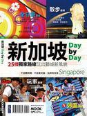 (二手書)新加坡Day by Day