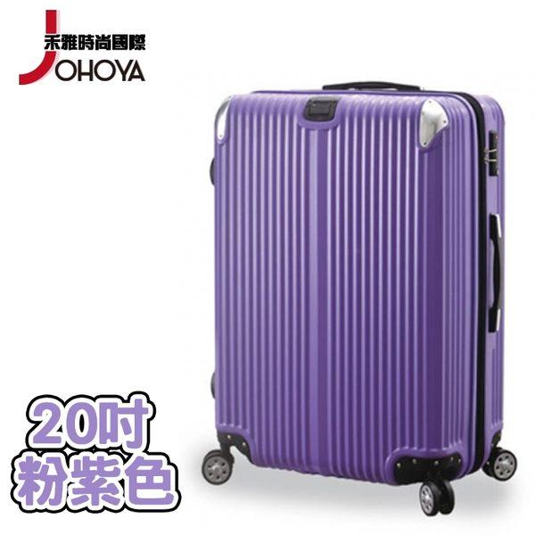 【禾雅】都市榮景ABS防刮防撞行李箱-28吋 銀灰色
