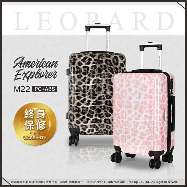 American Explorer 美國探險家 登機箱 20吋 亮面 行李箱 M22 旅行箱 輕量 豹紋 TSA鎖