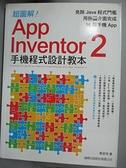 【書寶二手書T2/電腦_JM8】超圖解 App Inventor 2 手機程式設計教本_蔡宜坦