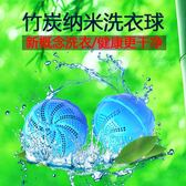 大號竹炭洗衣球強力去污防纏繞洗衣機清潔衣物文胸內衣魔力洗護球 芥末原創