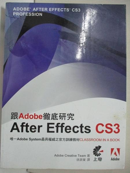 【書寶二手書T4/電腦_DIJ】跟Adobe徹底研究After Effects CS3_Adobe Creative Team, 徐政棠