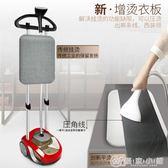 雙桿蒸汽掛燙機家用電熨斗迷你手持立式掛式衣服熨燙機器 優家小鋪 igo