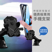 伸縮款吸盤式儀表台手機支架 車用 吸盤 手機支架 手機架 車架 導航架 吸盤 單手操作 車用手機座