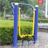 划船機 室外健身器材戶外小區公園社區運動廣場老年人家用體育路徑漫步機 MKS阿薩布魯