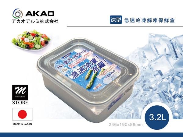 AKAO 深型鋁合金急速冷凍解凍保鮮盒-3.2L 《Mstore》