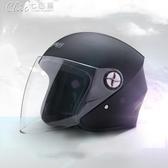頭盔 機車摩托車男女電動電瓶車半盔四防霧保暖半覆式「交換禮物」