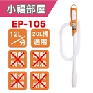 日本 KOSHIN 工進 EP105 EP-105 煤油暖爐 電動加油槍 DAINICHI CORONA【小福部屋】