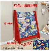 寶寶書架兒童書櫃幼兒園圖書架小孩家用簡易繪本架卡通玩具收納架(紅色架+藍底星星)
