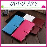 OPPO A77 5.5吋 瘋馬紋手機套 簡約商務皮套 支架保護套 磁扣保護殼 插卡位手機殼 左右側翻