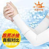 冰絲袖手套男士防紫外線長款夏季冰爽防曬女袖套護臂WY304【衣好月圓】